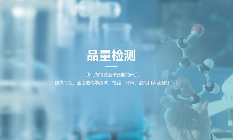 【签约】深圳市品量检测技术服务有限公司官网建设