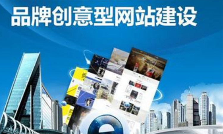 深圳网站建设一定要注意这些细节